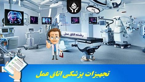 تجهیزات پزشکی اتاق عمل