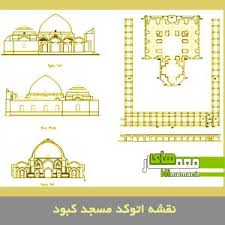 دانلود برتر نقشه های اتوکدی مسجد کبود تبریز(هدیه رایگان)