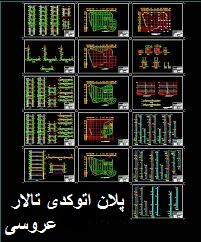 Image result for دانلود پلان اتوکدی تالار عروسی