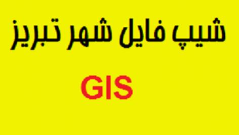شیپ فایل کاربری اراضی تبریز