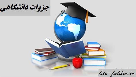 جزوه حسابداری صنعتی حمید حسینی نژاد کارشناسی ارشد