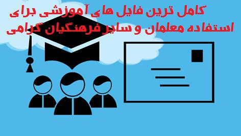 گزارش تخصصی ایجاد روابط با همکاران در مدرسه