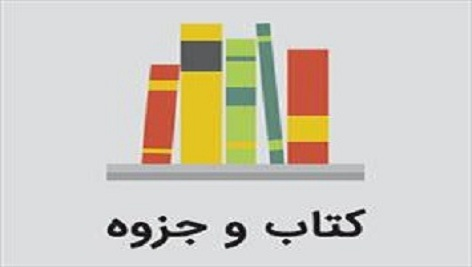 کامل ترین جزوه امتحانی انسان در اسلام غلامحسین گرامی